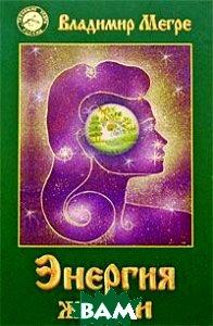 Купить Энергия жизни, Диля, Владимир Мегре, 5-88503-116-9