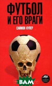 Купить Футбол и его враги, АМФОРА, Саймон Купер, 978-5-367-01119-7