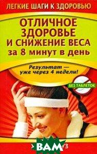 Купить Отличное здоровье и снижение веса за 8 минут в день, ПОПУРРИ, Хорхе Круз, 978-985-15-1197-2
