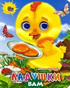 Купить Ладушки (цыпленок), Проф-Пресс, Ольга Корнеева, 978-5-378-01716-4