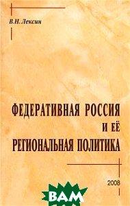 Федеративная Россия и ее региональная политика