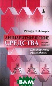Антиаритмические средства, БИНОМ, Ричард Н. Фогорос, 978-1-4051-6351-4  - купить со скидкой