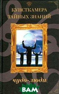 Купить Чудо-люди, ОЛМА-ПРЕСС Звездный мир, Н. Брагина, И. Винокуров, 5-94850-122-1