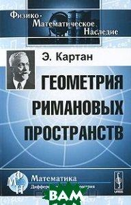 Купить Геометрия римановых пространств, Либроком, Э. Картан, 978-5-397-00157-1