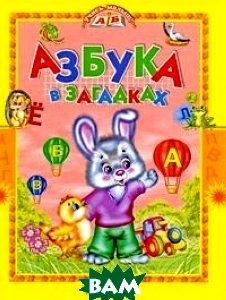 Купить Азбука в загадках, РУСИЧ, Е. Н. Агинская, 978-5-8138-0866-1