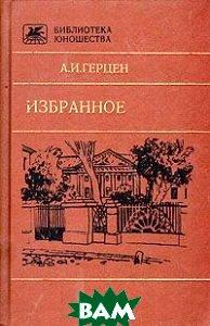 Купить А. И. Герцен. Избранное, Художественная литература. Москва, 5-280-00497-9