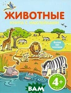 Купить Животные. Книга с наклейками, ЭКСМО, 978-5-699-37758-9