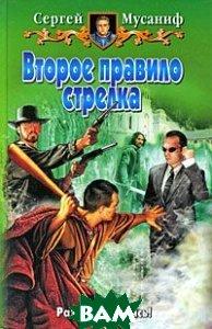 Купить Второе правило стрелка, Армада, Сергей Мусаниф, 5-93556-887-X