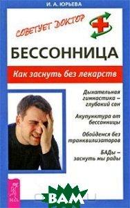 Купить Бессонница. Как заснуть без лекарств, ИГ Весь, И. А. Юрьева, 978-5-9573-0834-8