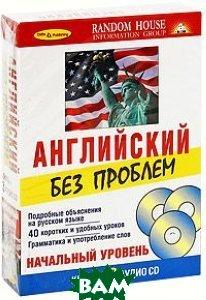 Купить Английский без проблем. Начальный уровень (книга + 3 CD), Дельта Паблишинг, 5-94619-111-X