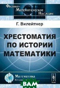 Купить Хрестоматия по истории математики, Либроком, Г. Вилейтнер, 978-5-397-01134-1