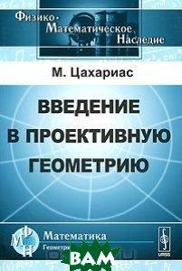 Купить Введение в проективную геометрию, Либроком, М. Цахариас, 978-5-397-01101-3