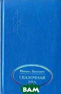 Купить Сказочная эра, Школа-Пресс, Михаил Зенкевич, 5-88527-075-9