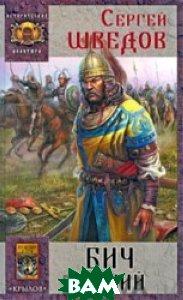 Купить Бич Божий, Крылов, Сергей Шведов, 978-5-9717-0901-5