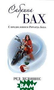 Купить Ред делишес, СОФИЯ, Сабрина Бах, 978-5-91250-997-1