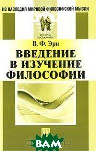 Купить Введение в изучение философии, Либроком, В. Ф. Эрн, 978-5-397-01121-1