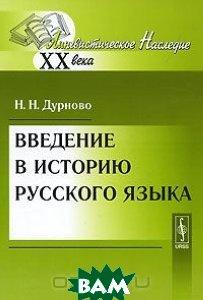 Купить Введение в историю русского языка, Либроком, Н. Н. Дурново, 978-5-397-00993-5