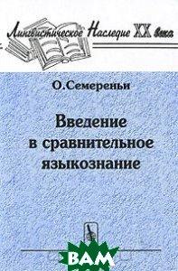 Купить Введение в сравнительное языкознание, Едиториал УРСС, О. Семереньи, 978-5-354-01230-5