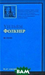 Купить Особняк (изд. 2009 г. ), АСТ, Уильям Фолкнер, 978-5-17-060321-3