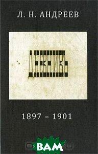 Купить Л. Н. Андреев. Дневник. 1897-1901, ИМЛИ РАН, 978-5-9208-0321-4