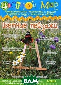 Купить Цветной мир, 3, 2009, Карапуз-Дидактика, 978-5-8403-1645-0