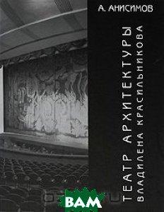 Купить Театр архитектуры Владилена Красильникова, Жираф, А. Анисимов, 5-89832-053-9