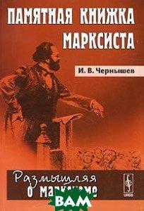 Памятная книжка марксиста