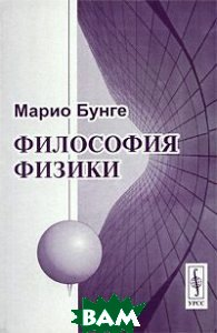 Купить Философия физики, Едиториал УРСС, Марио Бунге, 978-5-354-01231-2