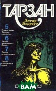 Тарзан. Том 2 (ОЛИМП) Радивилов купить книгу дешево в интернет магазине