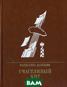 Купить Счастливый кит, Издательство политической литературы, Магдалина Дальцева, 5-250-01034-2