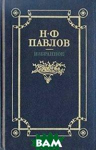Купить Н. Ф. Павлов. Избранное, Художественная литература. Москва, 5-280-00092-2