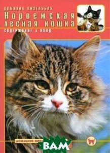 Купить Норвежская лесная кошка. Содержание и уход, Аквариум-Принт, Доминик Кизельбах, 978-5-9934-0230-7