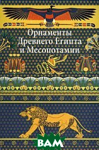 Купить Орнаменты Древнего Египта и Месопотамии, Издательство В. Шевчук, 978-5-94232-071-3