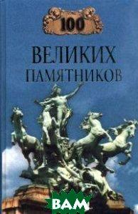 Купить 100 великих памятников, ВЕЧЕ, 5-7838-0875-X