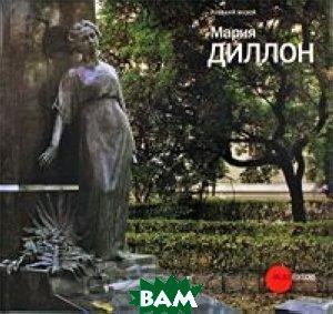 Государственный Русский музей. Альманах, 243, 2009. Мария Диллон