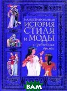 Купить Иллюстрированная история стиля и моды с древнейших времен, ЭКСМО, Фридрих Готтенрот, 978-5-699-25031-8