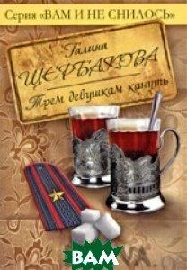 Купить Трем девушкам кануть, ЭКСМО, Галина Щербакова, 978-5-699-38142-5