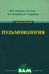 Пульмонология