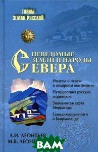 Купить Неведомые земли и народы Севера, ВЕЧЕ, А. И. Леонтьев, М. В. Леонтьева, 978-5-9533-4211-7
