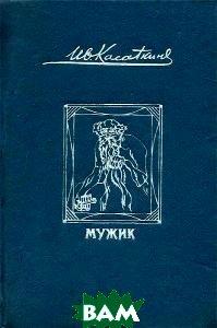 Купить Мужик (изд. 1991 г. ), Советский писатель. Москва, Ив. Касаткин, 5-265-01121-8