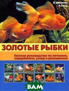 Купить Золотые рыбки. Полное руководство по лечению, содержанию, уходу и разведению, Аквариум-Принт, Э. Джонсон, Р. Гесс, 1-85974-957-7