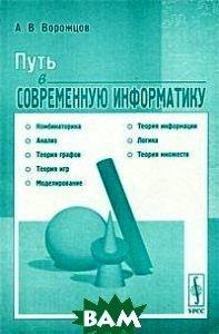 Купить Путь в современную информатику, Едиториал УРСС, А. В. Ворожцов, 978-5-354-01236-7