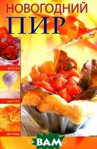 Купить Новогодний пир, ЭКСМО, 978-5-699-38364-1