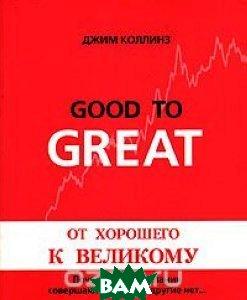 Купить От хорошего к великому: почему одни компании совершают прорыв, а другие нет..., Манн, Джим Коллинз, 978-5-902862-69-7