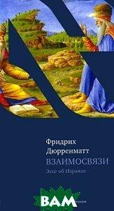 Купить Взаимосвязи, Текст, Книжники, Фридрих Дюрренматт, 978-5-9953-0028-1
