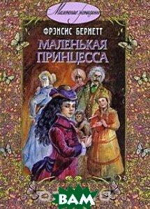 Купить Маленькая принцесса, Энас-книга, Фрэнсис Бернетт, 978-5-93196-900-8