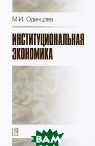 Купить Институциональная экономика, Высшая Школа Экономики (Государственный Университет), М. И. Одинцова, 978-5-7598-0712-4