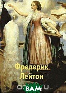 Купить Фредерик Лейтон, БЕЛЫЙ ГОРОД, Александр Шестимиров, 978-5-7793-1756-6