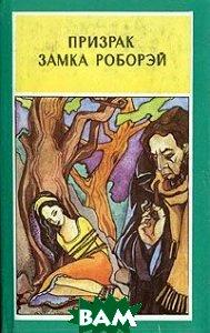 Купить Призрак замка Роборэй, Печатный Двор, 5-7062-0043-2