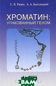 Хроматин. Упакованный геном